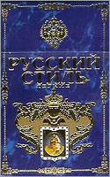 Russian Style Lights Cigarettes 10 cartons